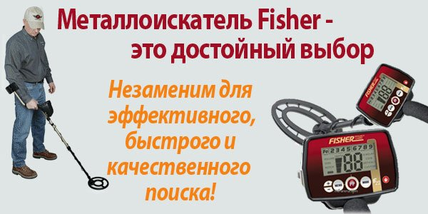 http://torgdetectors.ru/images/upload/fisher6.jpg