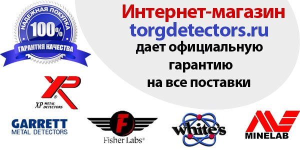 http://torgdetectors.ru/images/upload/guarantee29.jpg
