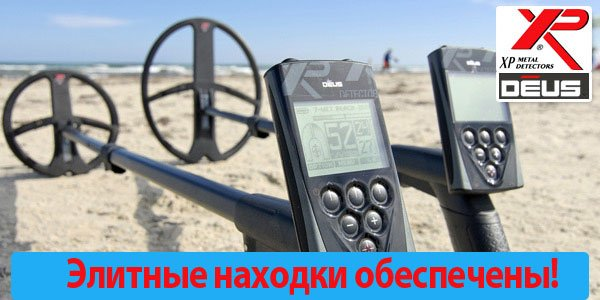 http://torgdetectors.ru/images/upload/xp3.jpg